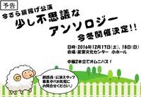 【告知】今さら旗揚げ公演12月上演決定!!