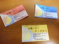 チケット発売しましたー!('ω')ノ
