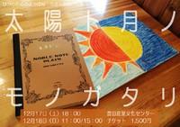 【告知】チラシ折り込み情報!