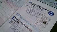豊田文化情報誌「カレント」に掲載されました