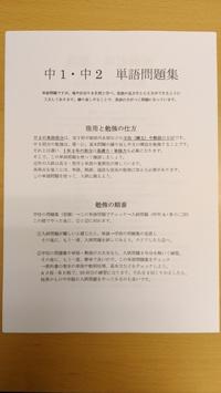 高校入試 対策問題 「英単語問題集」