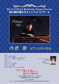 第83回中部大学キャンパスコンサート 内 匠 慧 ピアノリサイタル Takumi  Kei
