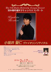 2月17日 第84回中部大学キャンパスコンサート 小坂井 聖仁 ヴァイオリンリサイタル