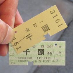 レトロな切符