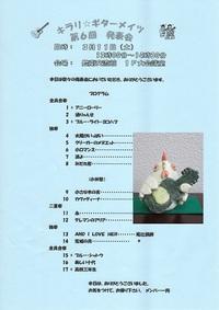キラリ☆ギターメイツ発表会