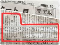 今朝の中日新聞に掲載して頂きました!(*´꒳`*)
