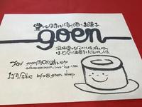 goen (神越渓谷秋まつり出店者さん紹介)