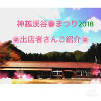 神越渓谷春まつり 2018  出店者さんのご紹介