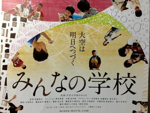 最新情報 足助で映画『みんなの学校』上映会