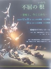 岡崎女子大学・岡崎女子短期大学ダンス部作品発表会開催おめでとうございます