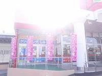 アイクり→愛知県 クリーニング組合
