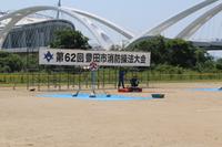 第62回豊田市消防操法大会