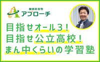 【当塾の特長】オール3で公立高校を目指す!『まん中くらい』の学習塾