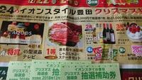 テレビよりお肉❤【イオンスタイル豊田】