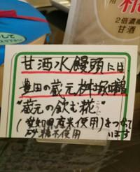 健康【えぷろん】