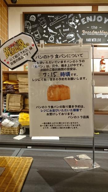 パンのトラ