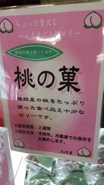 桃に反応【お菓子処  三河屋】