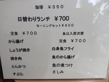 ランチ情報と10月からのこと【喫茶 あいかむ】