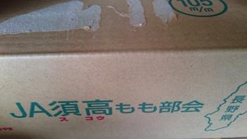 桃の箱買い【ピカイチ】