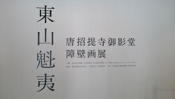 豊田市美術館【 東山魁夷=唐招提寺御影堂障壁画展=】