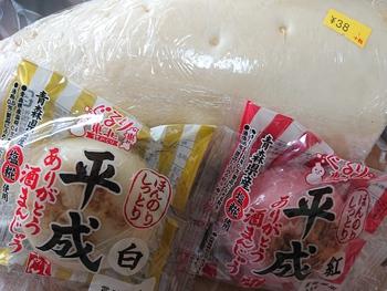 平成の~✨【ピカイチ梅坪店】