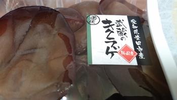 夕食【産直プラザ】