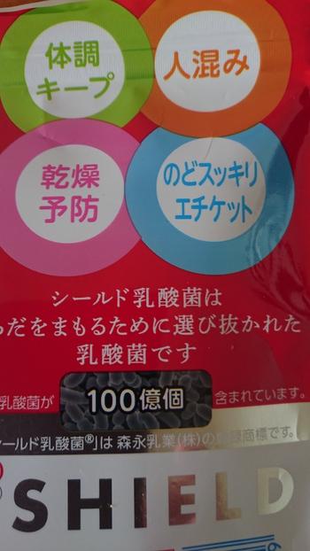 たべるマスク【ヤマナカフランテ】