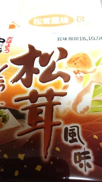 秋を感じた豆腐♪ピカイチ