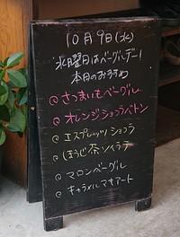ベーグルデー【Riso】