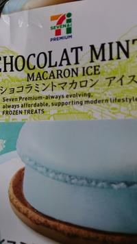 ショコラミント【コンビニ】