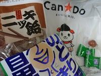 100均【Can★Do(キャンドゥ)イオンスタイル豊田】