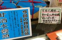 朔日饅頭【御菓子処  三河屋】