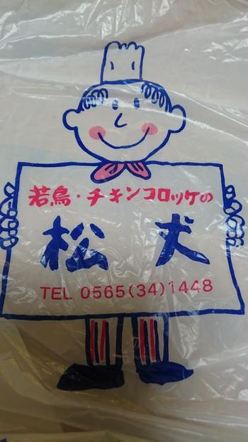 松丈の惣菜