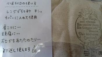 小豆カイロ(nico-waraさん作)