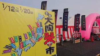 大陶器市【トヨタスタジアム(東側多目的広場特設会場)】