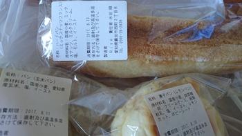 Risoのパン【松坂屋豊田店】