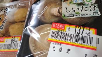 77円につられ‥【ヤマナカ豊田フランテ館】