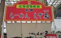 最終日の北海道物産展【メグリア本店】