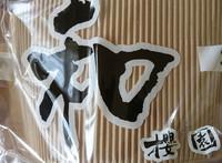 豆乳シフォン【櫻園】