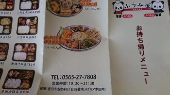 風味定食屋【メグリア本店】