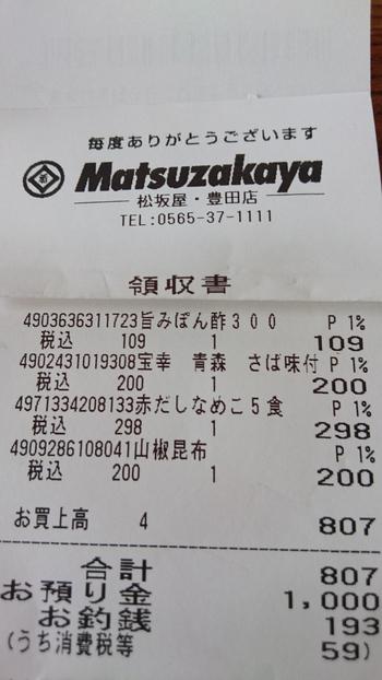 あれが今日からスタート♪【松坂屋豊田店】