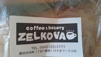 ピカイチ・ZELKOVA