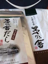 茅乃舎(かやのや)期間限定販売火曜迄【松坂屋豊田店】