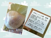 福寿園のかしわ餅【産直プラザ】
