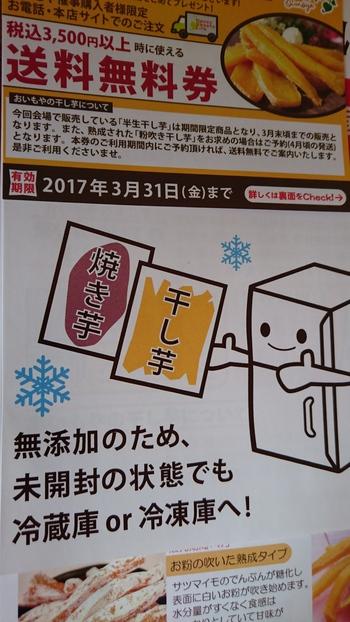 松坂屋豊田店8階と1階