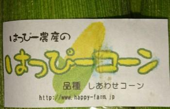 コーンご飯【ピカイチ】