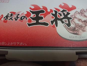 夕食【餃子の王将】