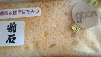 【goenさん】のシフォン♪やまのぶ梅坪店