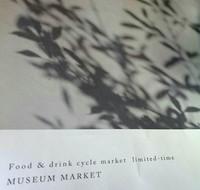 豊田市美術館前庭で開催中のミュージアムマーケット