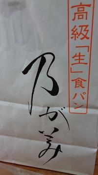 """「高級""""生""""食パン」乃が美さん"""